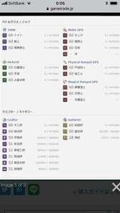 戦闘13職レベル60 ギャザクラ50以上〜|ファイナルファンタジー14(FF14)