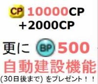 チャージポイント 10000CP 課金代行(yahoo-mbga版)|ブラウザ三国志