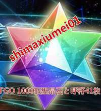 Fate/Grand Order 1000-1200個聖晶石と呼符41枚 +果実100枚 アカウント|FGO