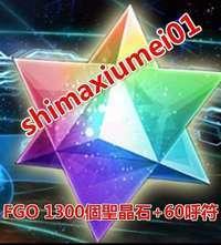 聖晶石1350個+呼符60個 リンゴ165個   リセマラ  |FGO
