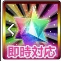 聖晶石850~950個+呼符10~20枚 2.3部 第17節まで通関完了 アカウント|FGO