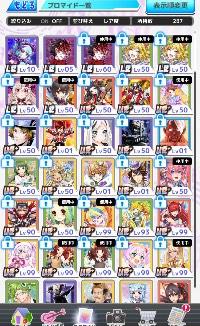 sb69課金垢|SHOW BY ROCK!!(SB69)
