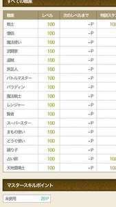 ドラクエ10(DQ10) PC版 プク♀ 6千万以上 裁縫60 サブ錬金|ドラクエ10(DQX)