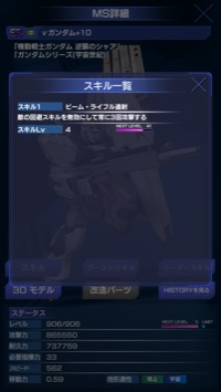 vガンダム 武装狙撃+10lv900以上|ガンダムエリアウォーズ