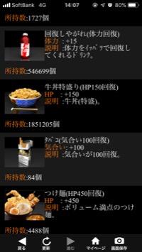 アプリ版ネイキ男 レベル567|単車の虎(単虎)