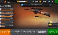 現時点で最終ステージ sniper3D(スナイパー3D)