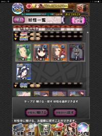 EXR5体☆UR9体☆SSR50体|妖怪百姫たん