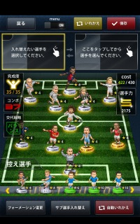 Android、金台座14、銀台座多数|ポケットサッカークラブ