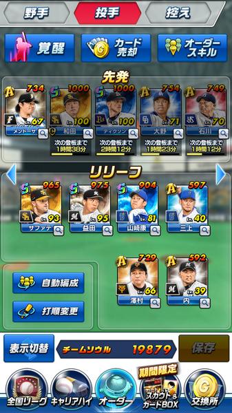 プロ野球バーサスアカウントS13体|プロ野球バーサス