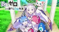初期アカウント Re:ゼロから始める異世界生活コラボガチャ|白猫プロジェクト