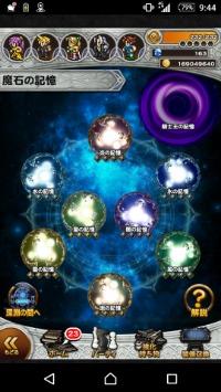 FFRK 強アカ 覚醒4 神壁&マギカ有り FFレコードキーパー(FFRK)