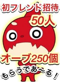初フレンド50人招待 オーブ250個 激安価格!|モンスト