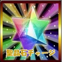 激安 聖晶石 2171個チャージ  FGO|FGO