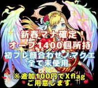 【限定品】新春マナ確定➕オーブ1400個over‼️|モンスト
