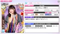 SSR 与田祐希 7周年 リセマラ 乃木フェス  |乃木フェス(乃木坂46 リズムフェスティバル)