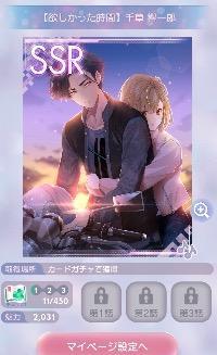 引退垢|イケメンライブ 恋の歌をキミに(イケラブ)
