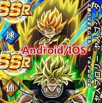 龍石2300~ 2500個+速 超サイヤ人ゴジータ+体  超サイヤ人ブロリー Android/IOS|ドッカンバトル