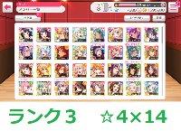 ランク3 ☆4×14|バンドリ!ガールズバンドパーティ(ガルパ)