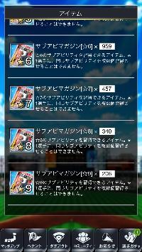 サブアビマガジン☆9.8.7.6(選択可20個)|プロ野球PRIDE