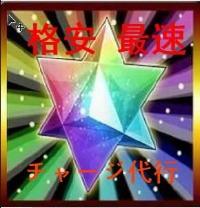 Fate/Grand Order(FGO) 167個聖晶石 課金チャージ代行 FGO