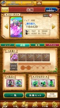 九尾|剣と魔法のログレス(PC版)
