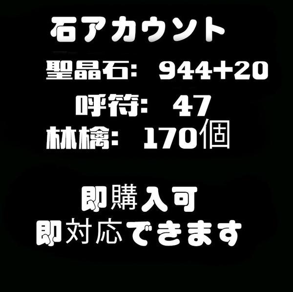 fgo fate/grandorder fatego 石アカウント|FGO(Fate/Grand Order)