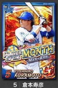 モバプロ 3-4月 POM 倉本 ストック|モバプロ2018