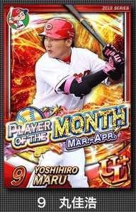 モバプロ 3-4月 POM 丸 ストック|モバプロ2018