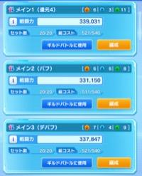 支援約34万|バトフェス(AKB48バトルフェスティバル)
