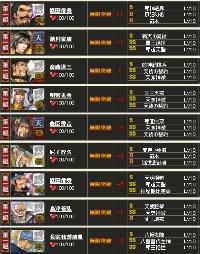ワールド2+3 ハンゲ鯖 戦国IXA
