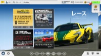 リアルレーシング3 値段交渉◯|Real Racing 3(リアルレーシング3)