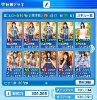 回復役 戦闘力:30万|バトフェス(AKB48バトルフェスティバル)