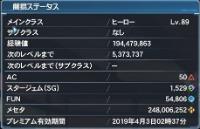 PSO2 ship1 アカウント PSO2