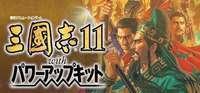 三國志11 with パワーアップキット PCゲーム Steam版|Steam