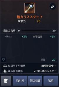 カルフェオン鯖 神話武器 極カラススタッフ リセマラアカウント|黒い砂漠MOBILE