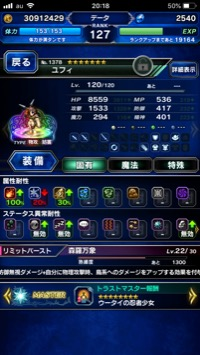 FFBE ☆7 22体 格安販売中! FFBE