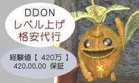 【 420万保証 】経験値稼ぎ代行いたします~【のぞみん】(オクでは評価250以上|ドラゴンズドグマオンライン