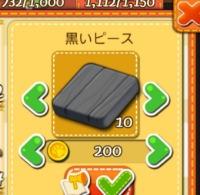 黒ピース40、虹色ピース10 計50個セット|ポケットタウン