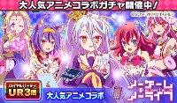ウチ姫 リセマラ ノーゲーム・ノーライフコラボガチャ|ウチの姫さまがいちばんカワイイ(ウチ姫)