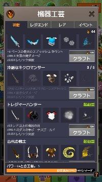 【値引き実施中】ソードマスター(変更可能)|タップタイタン2(Tap Titans2)