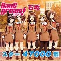 スター ジュエル47000個 アカウント 石垢 BanG Dream!(ガルパ)|バンドリ!ガールズバンドパーティ(ガルパ)