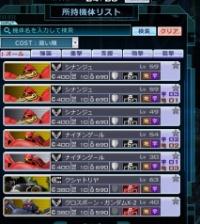 Sジスターターキット(金ナイチン、金シナ、金コンカスクロボン有)|機動戦士ガンダムオンライン
