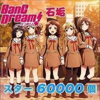スター ジュエル60000個 アカウント リセマラ 石垢 BanG Dream!(ガルパ)|バンドリ!ガールズバンドパーティ(ガルパ)
