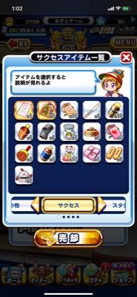 パワプロ アプリ チート