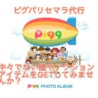ピグパリセマラ代行【5端末対応】 ピグパ(ピグパーティ)