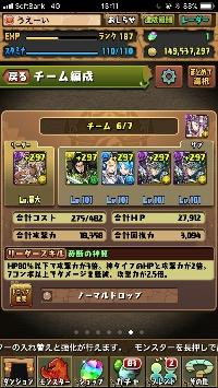 闇メタパーティ 引退|パズドラ(パズル&ドラゴンズ)