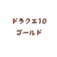3500万ゴールド|ドラクエ10(DQX)