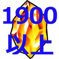 ドッカンバトル 龍石 1900個以上  |ドッカンバトル