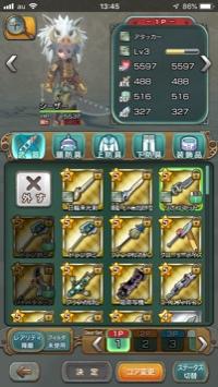 ☆5武器14個  ☆5防具12個|MISTGEARS(ミストギア)