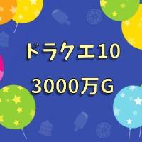 ドラクエ10 3000万ゴールド|ドラクエ10(DQX)